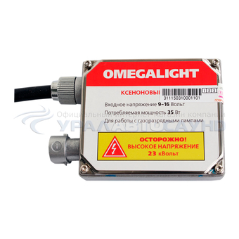 Блок розжига OmegaLight