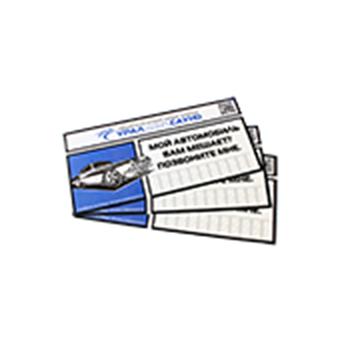 Парковочная визитка